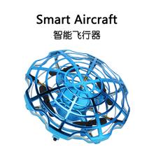 智能飞ni器黑科技玩ko的陀螺智能感应避障四轴无的机定高款