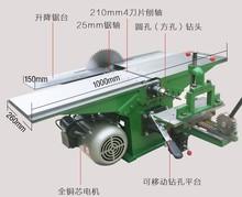 多功能ni刨平刨压刨kw锯方孔钻台刨台锯可升降台式