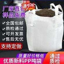 [nickw]。袋软托盘集装箱加厚吨袋