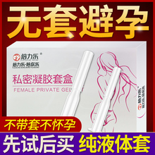 倍力乐女用液体避孕套膜栓男女性专用ni14娇套隐kw用凝胶戴