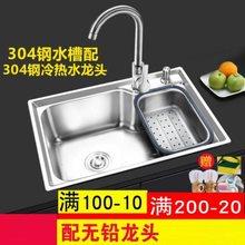 加厚加宽底座厨房不锈钢洗菜盆ni11池防堵kw底部嵌入式冷热