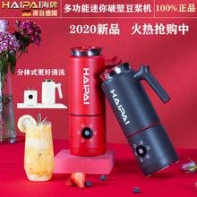 海牌 niP-M30ce(小)型便捷烧水1-2的果汁料理机破壁榨汁机