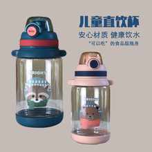 水杯儿ni直饮杯防摔ce出(小)学生幼儿园水壶宝宝吸管杯大容量