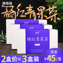 3盒装ni康尔福橘红hi薄荷甘草橘红栀子茶草本化州养生茶