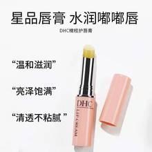 【预售】日本DHni5润唇膏 os 孕妇宝宝可用 两只装