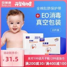 婴儿护ni带新生儿护os棉宝宝护肚脐围一次性肚脐带春夏10片