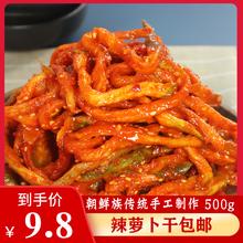 东北延ni朝鲜族特产tz工粗萝卜干萝卜条泡菜500g包邮
