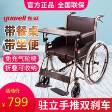 鱼跃轮椅老的折ni轻便超轻老tz残疾的手动手推车带坐便器餐桌