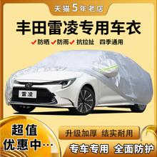 201ni式丰田雷凌tzGS专用车衣车罩隔热遮阳汽车外套防晒防雨蓬