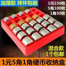 硬币收ni盒专用零钱tz游戏币实用储物盒网吧混装式方便1角5角