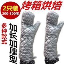 烘焙新ni乐香加厚耐tz烫烤箱隔热厨房耐热防滑加长手套300度