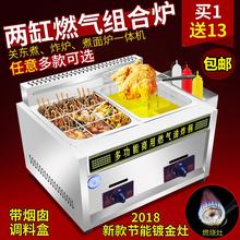 燃气油炸锅麻ni烫锅商用煤tz煮摆摊机器串串香设备炸鸡
