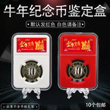 新式2ni21牛年纪tz藏盒二轮生肖币牛币鉴定盒27mm评级币盒保护盒展示收纳盒