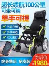 迈德斯ni长续航电动tz年残疾的折叠轻便智能全自动老的代步车