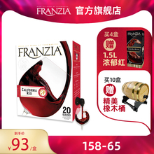 franizia芳丝tz进口3L袋装加州红进口单杯盒装红酒