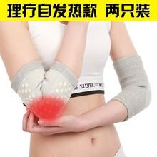 护套加ni护肘保暖护tz四季男女自发热胳膊手臂手肘