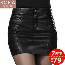 黑色pni(小)皮裙半身fk020秋冬季新式裙子高腰a字性感包臀裙短裙