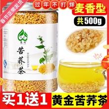 黄苦荞ni养生茶麦香ht罐装500g清香型黄金大麦香茶特级