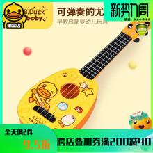 B.Dnick(小)黄鸭ht里初学者宝宝(小)吉他玩具可弹奏男女孩仿真乐器