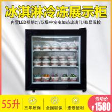 迷你立ni冰淇淋(小)型ht冻商用玻璃冷藏展示柜侧开榴莲雪糕冰箱