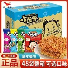统一(小)ni家方便面整ht袋混装怀旧零食(小)吃点心干吃多口味