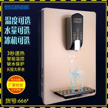 三秒速ni饮水机超薄ht水器家用办公室智能调温即热管线机