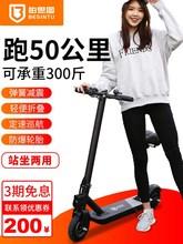 柏思图ni动滑板车代71成的折叠代步自行车男女迷你踏板电瓶车