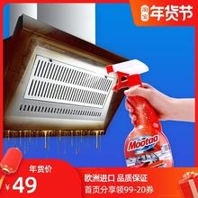 Mooniaa油烟机no厨房去重油污进口清洁剂去油污净强力除油神器