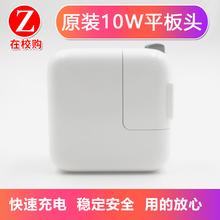 苹果10W平板头适用于原ni9iPadnoni电脑ipad6 pro air m