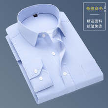 春季长ni衬衫男商务ku衬衣男免烫蓝色条纹工作服工装正装寸衫