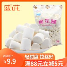 盛之花ni000g雪ku枣专用原料diy烘焙白色原味棉花糖烧烤