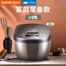 苏泊尔ni饭煲3L升ku饭锅(小)型家用智能官方旗舰店正品1-2的3-4