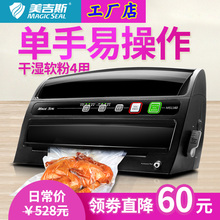 美吉斯ni空商用(小)型ku真空封口机全自动干湿食品塑封机