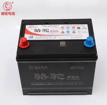 蓄电池ni30电瓶适ku550t530/越//55ah/730610骆驼/骏宝凯
