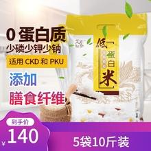 爱肾网ni低蛋白食品kuCKD可用淀粉米PKU低脂肪米1kgx5袋