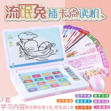 婴幼儿ni点读早教机ku-2-3-6周岁宝宝中英双语插卡玩具