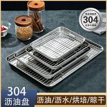 烤盘烤ni用304不ku盘 沥油盘家用烤箱盘长方形托盘蒸箱蒸盘