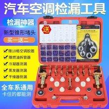 汽修专用升级款配件维修混合蒸ni11器套装ku漏工具接头