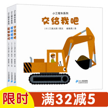 小工程车系列全套三册0-