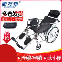 衡互邦ni椅可全躺铝ku步便携轮椅车带坐便折叠轻便老的手推车