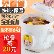 煲汤锅ni自动 智能ku炖锅家用陶瓷多功能迷你宝宝熬煮粥神器1