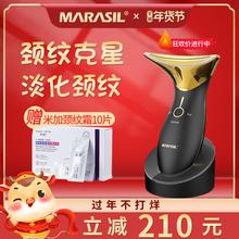 日本MniRASILev去颈纹神器脸部按摩器提拉紧致美容仪