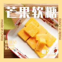 鹿尔记ni芒果软糖芒ng粘牙非爆浆网红休闲软糯糖果(小)吃高颜值