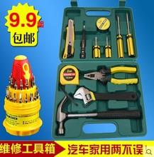 [ningsong]汽车维修工具箱套装 车载