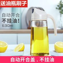 美滋自ni开盖家用大uo防漏玻璃油壶(小)号酱油香醋瓶子