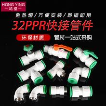 1寸3niPPR管快ta免热熔免烫直接弯头三通内外丝冷热接水管配件