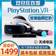 原装9ni新 索尼VtaS4 PSVR一代虚拟现实头盔 3D游戏眼镜套装