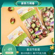 潘恩之ni榛子酱夹心ka食新品26颗复活节彩蛋好礼