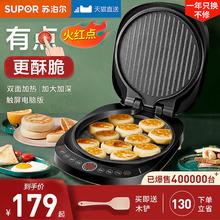 苏泊尔ni饼铛家用电ua面加热烙饼锅煎饼机自动加深加大式正品