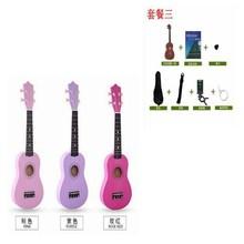 (小)吉他ni克里里夏威ia质ukulele21寸彩色初学者学生宝宝成的女